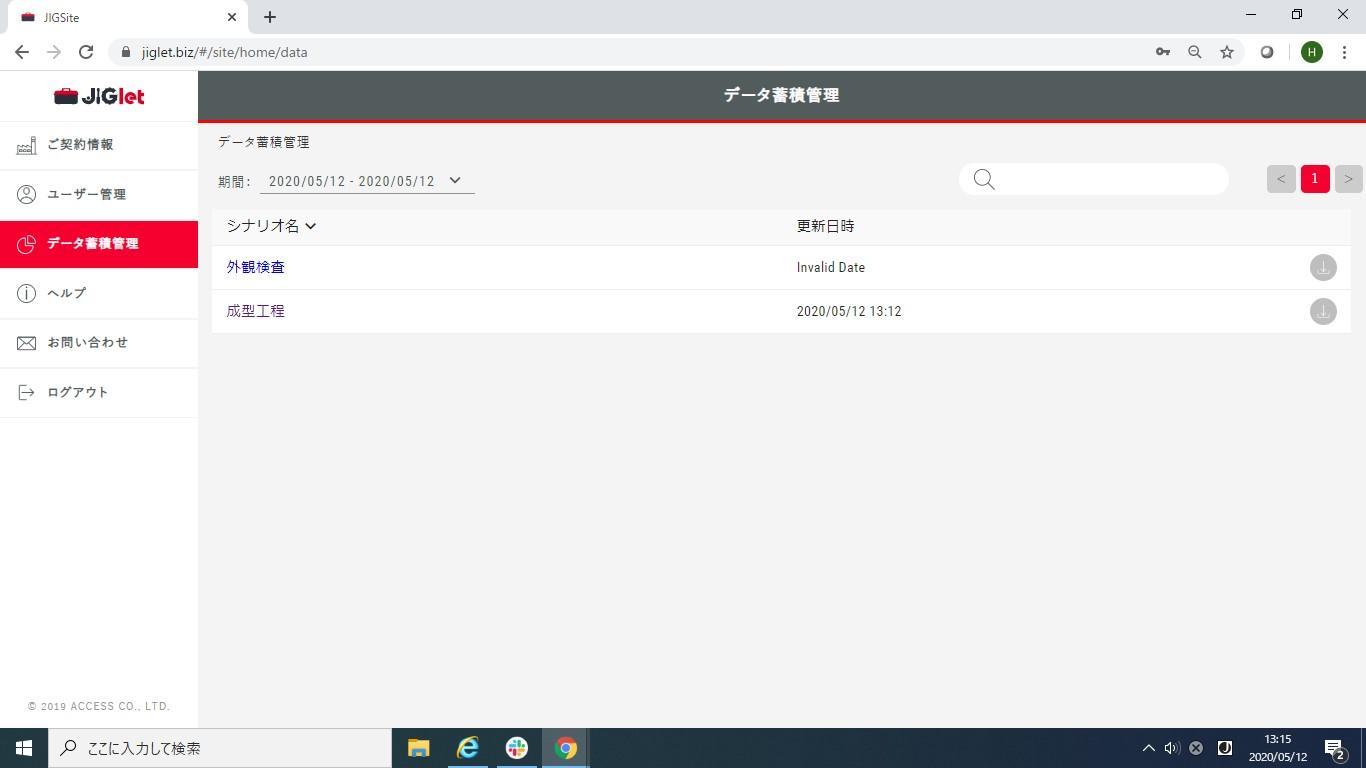 データ蓄積管理画面