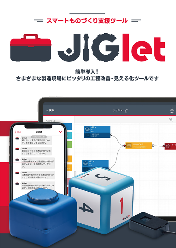 JIGletカタログ