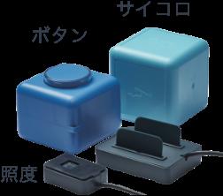 JIGlet サイコロデバイス ボタンデバイス 照度デバイス