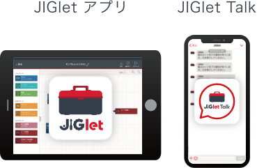JIGletアプリ JIGlet Taik